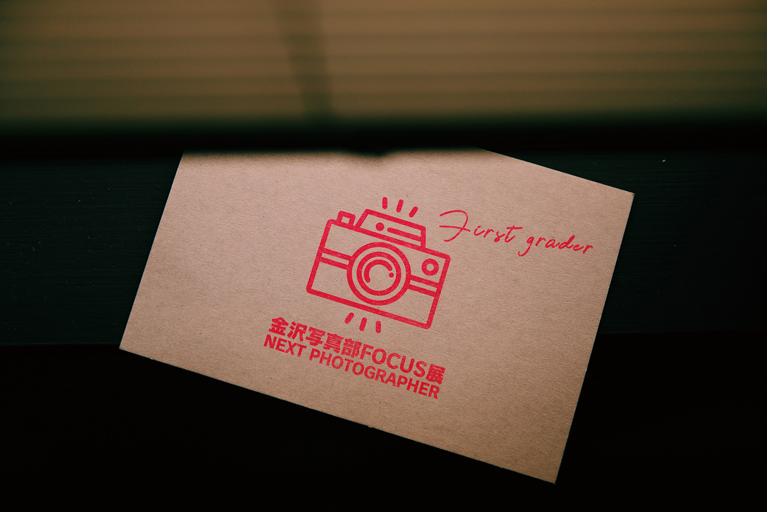 金沢写真部FOCUS展 NEXT PHOTOGRAPHER